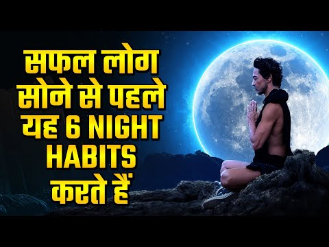 NIGHT HABITS OF SUCCESSFUL PEOPLE IN HINDI - Evening habits for success