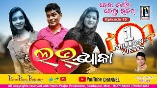 Love Dhoka //Jogesh Jojo New Sambalpuri Comedy// DDKR-EP-15// PP Production