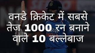 वनडे  में सबसे तेज़ 1000 रन बनाने वाले 10 बल्लेबाज  | 10 batsmen making the fastest 1000 runs