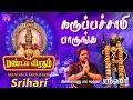 கருப்பண்ண சாமியை | Srihari | Mandala Viratham #2 | Karuppasamy
