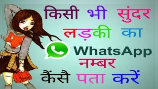 How to Get Indian Girls Whatsapp Number ||For free || In Mobile