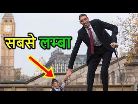 World's Tallest Man In Hindi