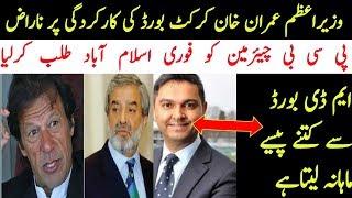 Imran Khan Angry On PCB Chairman Ehsan Mani