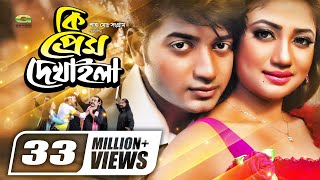 Ki Prem Dekhaila | কি প্রেম দেখাইলা | Full Movie | Bappy , Anchol , Sadek Bachhu, Bobita | HD1080p