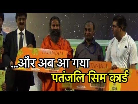 बाबा रामदेव ने लांच किया पतंजलि का सिम कार्ड | Bharat Tak
