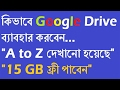 Google Drive Bangla Tutorial 2018