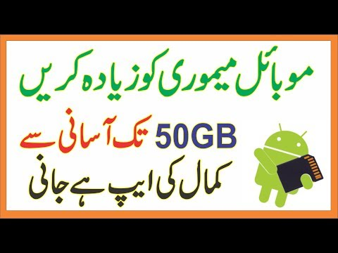 HOW TO INCREASE MOBILE STORAGE 50 GB WITHOUT MEMORY CARD 2018 || 100% WORKING METHOD || IT WALE RAJA