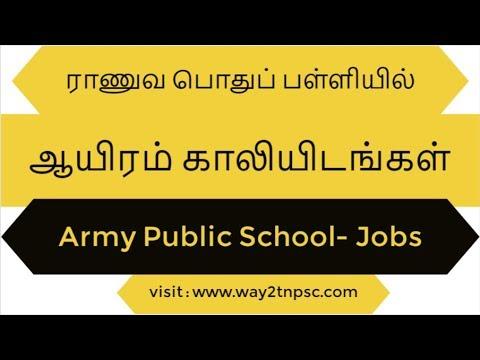 1000 Job Vacancies -  ராணுவ பொதுப் பள்ளியில் ஆயிரம்  காலியிடங்கள் | Army Public School 1000  Posts