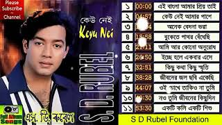 Keu Nei || S D Rubel || Bangla Full Audio Album || SDRF