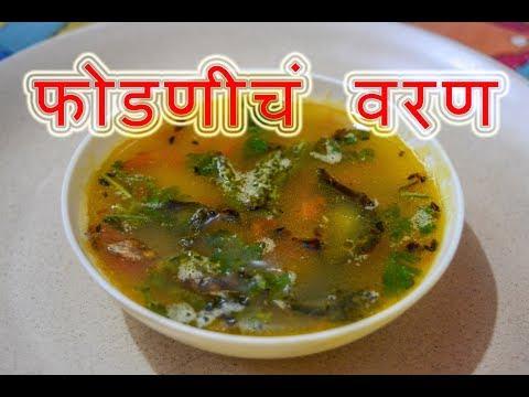 Phodniche Varan | फोडणीचं वरण | dal fry recipe | MAHARASHTRIAN RECIPES | MARATHI RECIPES