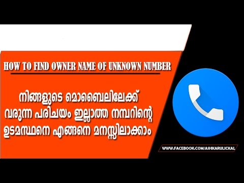 How to find unknown number owner name . malayalam