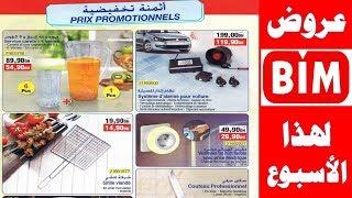 3387240e8 جديد عروض بيم 2019 لهذا الأسبوع لمديونة فقط من 1 وإلى 5 مارس 2019 Catalogue Bim  Maroc - PakVim.net HD Vdieos Portal