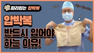 [여유증][여유증수술]여유증 수술 후, 압박복을 반드시 입어야 하는 이유!∥닥터스텔라