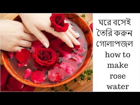 ঘরে বসেই তৈরি করুন গোলাপজল II how to make rose water