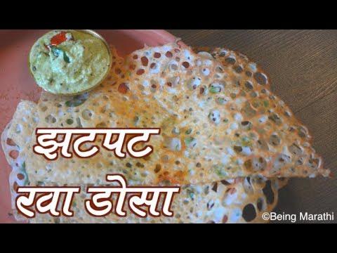 झटपट रवा  डोसा  Instant Rava Dosa Marathi Recipe