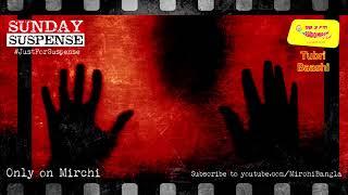Sunday Suspense , Tubri Bnashi , Himadri Kishore Dasgupta , Mirchi Bangla