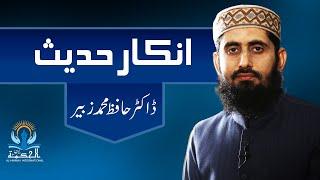 Hadith Rejectors || Compilation Of Hadiths Episode 1 || Dr.Hafiz Muhammad Zubair