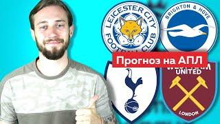 Лестер - Брайтон 1 - 1 / Тоттенхэм - Вест Хэм 2 - 0 / Прогноз на АПЛ