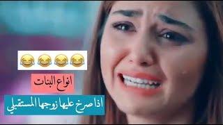 انواع البنات اذا صرخ عليها زوجها المستقبلي😂💔 افضل نوع الأخير 😭♥️مقاطع تركية مضحكة