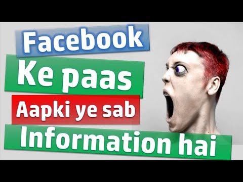 Facebook kaise aapka Data chori kar raha hai : Shocking Truth of facebook 😱😱😱