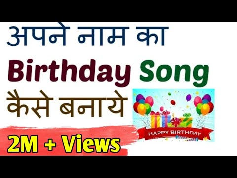 How To Make Birthday Song Of Your Name 2018/अपने नाम का