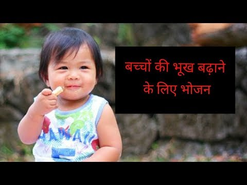bachchon mein bhookh badhaane ke tareeke | Food to increase appetite in Babies in Hindi