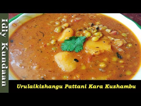 Urulaikizhangu Pattani Kara Kulambu Recipe in Tamil | உருளைக்கிழங்கு பச்சை பட்டாணி கார குழம்பு