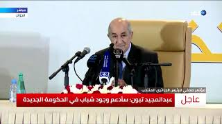 شاهد | رد تبون على أول دولة أجنبية سيزورها بعد رئاسته للجزائر