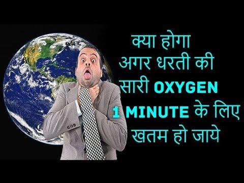 क्या होगा अगर धरती की ऑक्सीजन खतम हो जाए what if earth lost oxygen for 1 minute in hindi