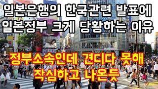 일본은행의 한국관련 발표에 일본정부가 크게 당황하는 이유