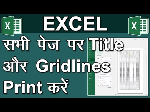 Print Gridlines Excel Tutorial in Hindi - एक्सेल