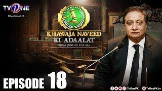 Khawaja Naveed  ki Adaalat | Insaaf Sab Ke Liye | Episode 18 | TV One