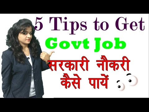 Tips to Get Government Jobs| How To Get a Govt Job 2017| सरकारी नौकरी कैसे पाएं (Tips in Hindi)