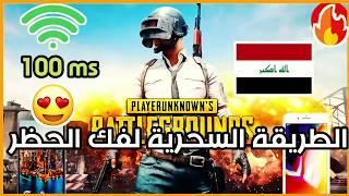 #x202b;طريقة فك حظر لعبة ببجي في العراق  بنك | 78  للأندرويد والايفون#x202c;lrm;