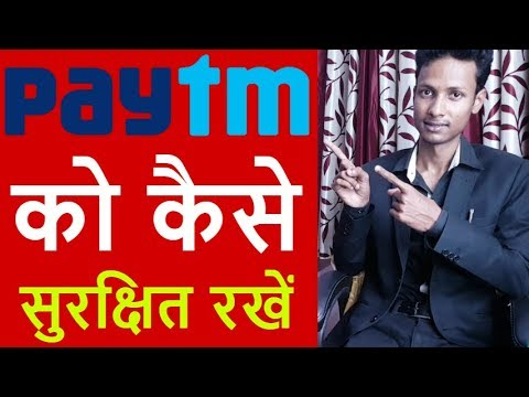 How to Secure & Protect PAYTM wallet | Paytm safety - Add Password