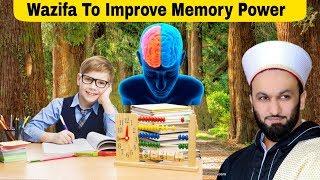 Dua to Increase Memory Power | How to Increase Memory Power | Yadast Kaise Badhaye