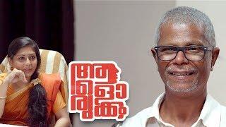 രണ്ടുദിവസം കൊണ്ട് അപ്പൂപ്പൻ പണ്ടത്തേക്കാളും ചെറുപ്പായി | Indrans | Best Actor Award Winning Film