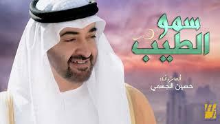 حسين الجسمي - سمو الطيب (النسخة الأصلية)