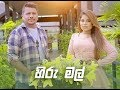 Download Hiru Mal (හිරු මල්) - Ruwan Hettiarachchi ft Umaria MP3,3GP,MP4
