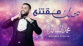 محمد السالم - بحبك مقتنع | 2019 | Mohamed Alsalim - Bhobak Moqtanea