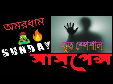Xxx Mp4 Bhoot Special Amardham 🧟♂️🧟♀️☠️ By Harinarayan Chattopadhyay Sunday Suspense 3gp Sex