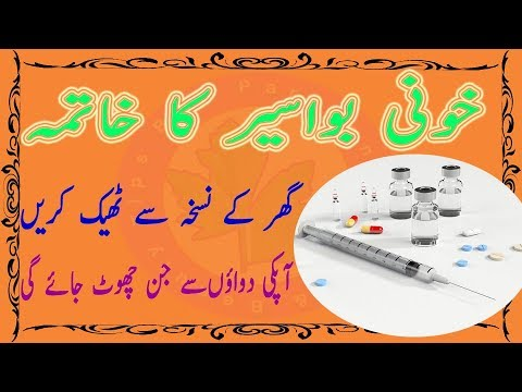 Piles Treatment Home Remedies Free Treatment At Home - Old Piles Treatment Easy Remove Problem