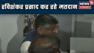पटना साहिब में केंद्रीय मंत्री रविशंकर प्रसाद कर रहे मतदान