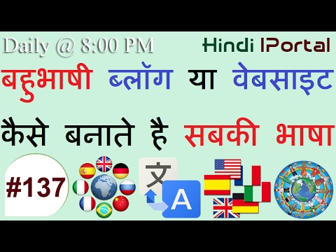 How To Make A Multi-Lingual Blog Or Website In Hindi # Create Multilingual Blog
