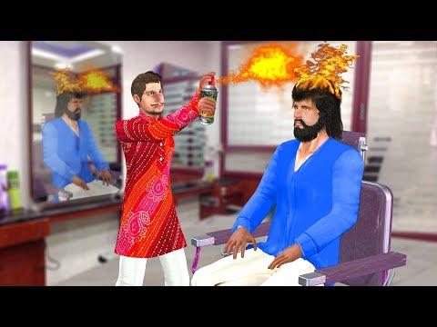 Xxx Mp4 सैलून Saloon हिंदी कहानियां Funny HairStyle Comedy Video Hindi Kahaniya Bedtime Stories Fairy Tales 3gp Sex