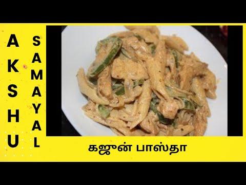 கஜுன் பாஸ்தா - தமிழ் / Cajun Pasta - Tamil