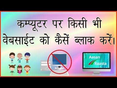 How To Block Website | How To Block Website For Parental Control - HINDI/URDU