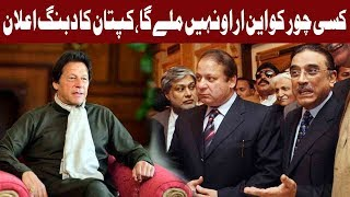 PM Imran Khan's Clear Message To Corrupt Politicians | 18 September 2019 | Express News