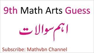 9th class math guess paper Gujranwala Board 2019 Videos