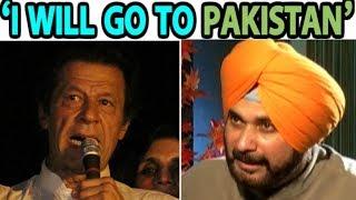 SIDHU ON IMRAN - नवजोत सिद्धू की दो टूक - इमरान के बुलावे पर मैं पाकिस्तान जाऊँगा | Sports Tak